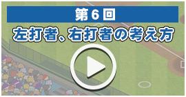 第6回 左打者、右打者の考え方