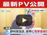 最新PV公開 速報!野村克也氏、球界に電撃復帰!