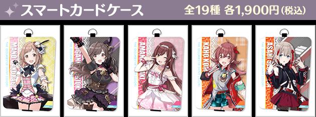 スマートカードケース 全19種 各1,900円(税込)