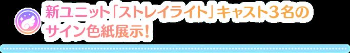 新ユニット「ストレイライト」キャスト3名のサイン色紙展示!