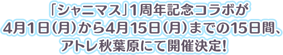 「シャニマス」1周年記念コラボが4月1日(月)から4月15日(月)までの15日間、アトレ秋葉原にて開催決定!