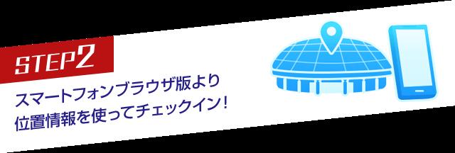 STEP2 スマートフォンブラウザ版より位置情報を使ってチェックイン!