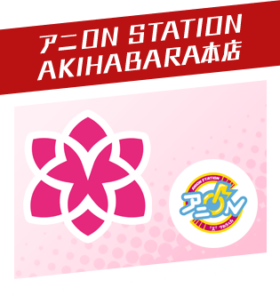 アニON STATION AKIHABARA本店 スタンプ:アルストロメリア