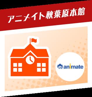 アニメイト秋葉原本館 スタンプ:放課後クライマックスガールズ