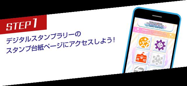 STEP1 デジタルスタンプラリーのスタンプ台紙ページにアクセスしよう!