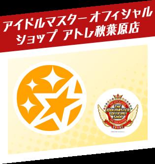 アイドルマスター オフィシャルショップ アトレ秋葉原店 スタンプ:イルミネーションスターズ
