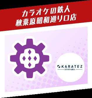カラオケの鉄人 秋葉原昭和通り口店 スタンプ:アンティーカ