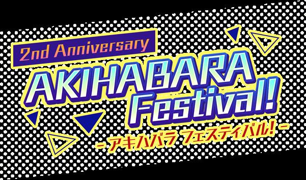 アイドルマスター シャイニーカラーズ 2nd Anniversary AKIHABARA Festival!