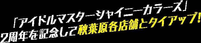 「アイドルマスター シャイニーカラーズ」2周年を記念して秋葉原各店舗とタイアップ!