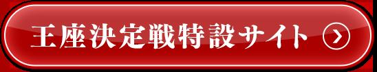 王座決定戦特設サイト
