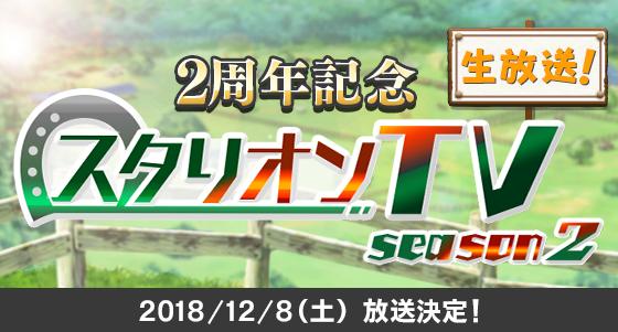 2周年記念スタリオンTV生放送 2018/12/8(土)放送決定!