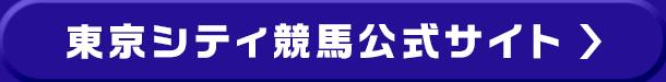 東京シティ競馬公式サイト