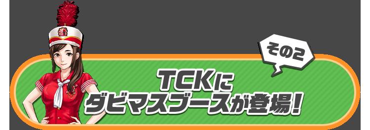 その2 TCKにダビマスブースが登場!