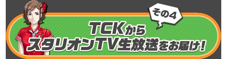 その4 TCKからスタリオンTV生放送をお届け!