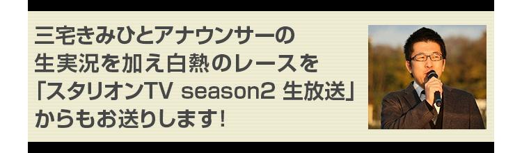 三宅きみひとアナウンサーの生実況を加え白熱のレースを「スタリオンTV season2 生放送」からもお送りします!