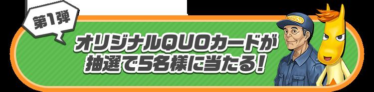 第1弾 オリジナルQUOカードが抽選で5名様に当たる!