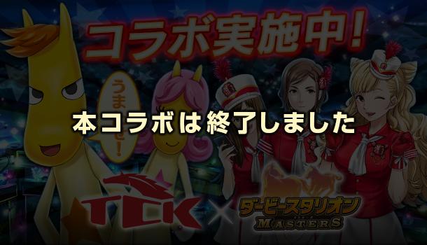 「TCK(東京シティ競馬)×ダービースタリオン マスターズ(ダビマス)」本コラボは終了しました