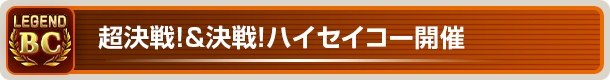超決戦!&決戦!ハイセイコー開催