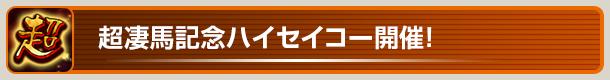 超凄馬記念ハイセイコー開催!