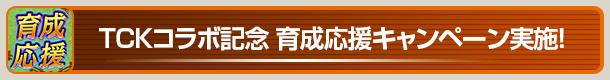 TCKコラボ記念 育成応援キャンペーン実施!