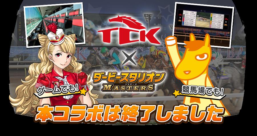 TCK(東京シティ競馬)×ダビマス 本コラボは終了しました