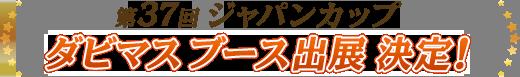 第37回ジャパンカップダビマスブース出展決定!
