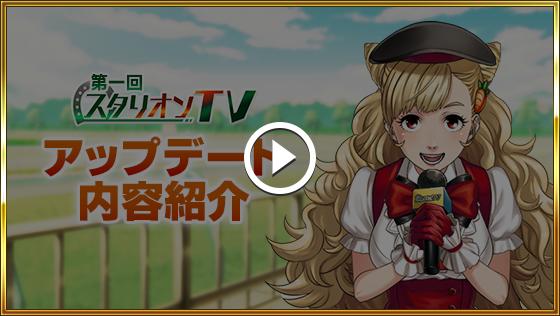 第一回スタリオンTVアップデート内容紹介動画