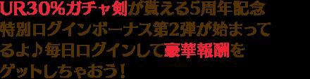 UR30%ガチャ剣が貰える5周年記念特別ログインボーナス第2弾が始まってるよ♪毎日ログインして豪華報酬をゲットしちゃおう!