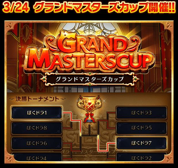 3月24日グランドマスターズカップ開催!!